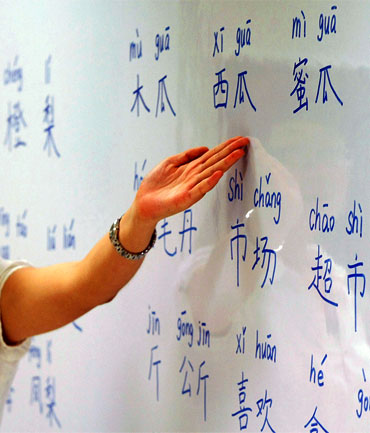 Mandarin language course